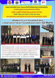 กรมการขนส่งทางบก ลงนามบันทึกข้อตกลงความร่วมมือ กับนิคมอุตสาหกรรมแห่งประเทศไทย , องค์กรความร่วมมือระหว่างประเทศของเยอรมัน และผู้ประกอบการภาคเอกชน