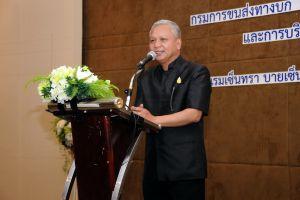 """การสัมมนา """"กรมการขนส่งทางบก Thailand 4.0 : การบริหารงานขนส่ง"""