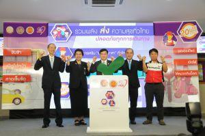 """การบูรณาการความร่วมมือโครงการ """"รวม """"พลัง"""" ส่งความสุขทั่วไทย ปลอดภัยทุกการเดินทาง"""""""