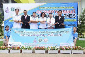 """เปิดกิจกรรม """"กระทรวงสาธารณสุขและภาคีเครือข่ายร่วมใจ ตรวจสภาพรถยนต์รณรงค์ลดปริมาณฝุ่น PM2.5"""""""