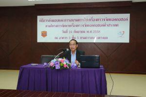 นายสมชาย เปิดพิธีส่งมอบและการอบรมการใช้เครื่องตรวจวัดแอลกอฮอล์