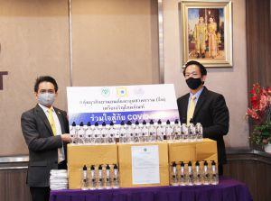 รับมอบเจลแอลกอฮอล์ล้างมือ จากกลุ่มธุรกิจยานยนต์และอุตสาหกรรม เครือเจริญโภคภัณฑ์