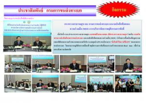 กระทรวงสาธารณสุข และ กรมการขนส่งทางบก ลงนามบันทึกข้อตกลง ความร่วมมือ (MOU) การบริหารจัดการพฤติกรรมการขับขี่