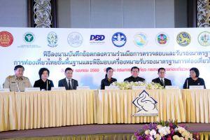 พิธีลงนามบันทึกข้อตกลงความร่วมมือการตรวจสอบและรับรองมาตรฐานการท่องเที่ยวไทยขั้นพื้นฐาน