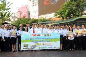 ขบ. ร่วมโครงการรณรงค์ป้องกันและลดอุบัติเหตุทางถนนในช่วงเทศกาลปีใหม่ 2562