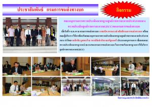 คณะอนุกรรมการตรวจประเมินมาตรฐานศูนย์ราชการสะดวกประจำภาคกลาง ตรวจประเมินศูนย์ราชการสะดวก(GECC)ของกรมการขนส่งทางบก