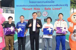 """พิธีปิดโครงการรณรงค์ความปลอดภัยบนท้องถนน """"จักรยานยนต์ปลอดภัย Smart Ride – Safe Lives"""