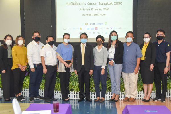 จัดงานการพัฒนาพื้นที่สีเขียว ถนนพหลโยธิน ภายใต้โครงการ GREEN BANGKOK 2030