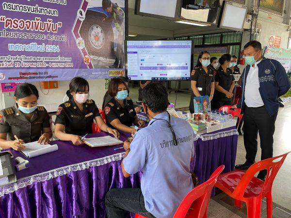 นายยงยุทธฯ ตรวจ จุด Checking Point ท่าฉาง, หน่วยบริการประชาชนตำรวจทางหลวงทุ่งสง (ควนไม้แดง)