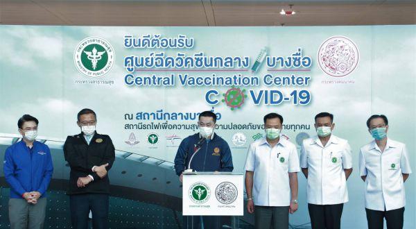 ตรวจความพร้อมศูนย์ฉีดวัคซีนกลางบางซื่อ