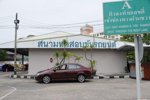 โครงการอบรมเสริมความรู้แก่ผู้ขอรับใบอนุญาตขับรถยนต์ รุ่นที่ 358