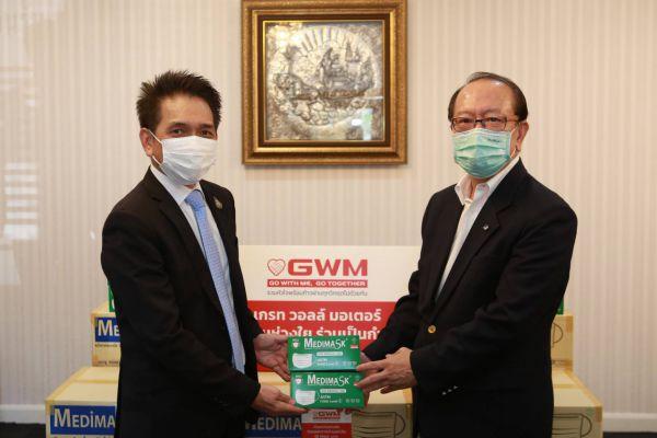รับมอบหน้ากากอนามัย จากบริษัท เกรท วอลล์ มอเตอร์ เซลส์ (ประเทศไทย) จำกัด