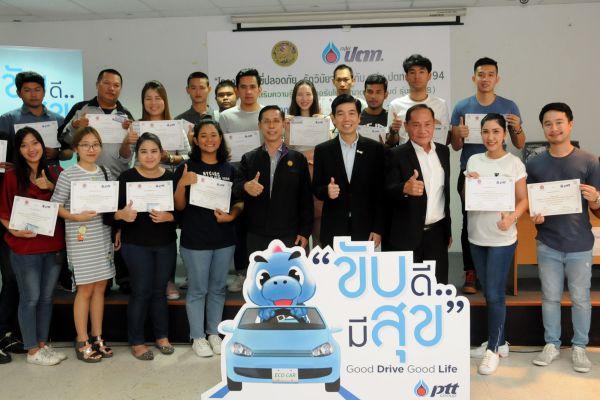 โครงการอบรมเสริมความรู้ให้แก่ผู้ขอรับใบอนุญาตขับรถยนต์ รุ่นที่348