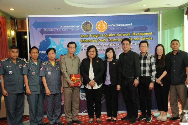"""การประชุม """"พัฒนาความสัมพันธ์ด้านการขนส่งทางถนนระหว่างภาครัฐไทยและกัมพูชา (G to G)"""""""