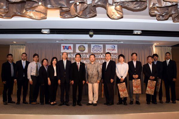 การประชุมผู้เชี่ยวชาญแห่งเอเชีย ครั้งที่ 57 (57 Asia Expert Meeting)