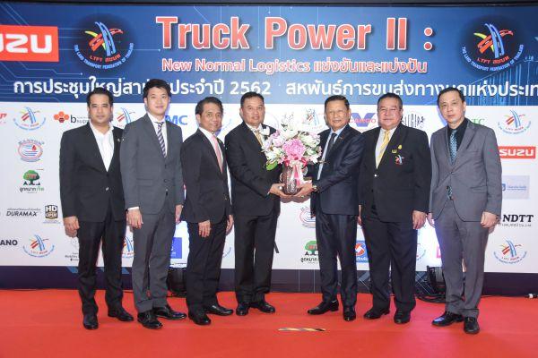 สหพันธ์การขนส่งทางบกแห่งประเทศไทย จัดการประชุมใหญ่สามัญประจำปี 2562
