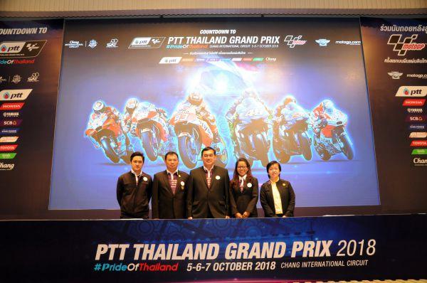 """นับถอยหลัง """"PTT THAILAND GRAND PRIX 2018"""""""